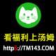 TM143-COM